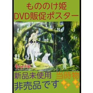 もののけ姫(ポスター)