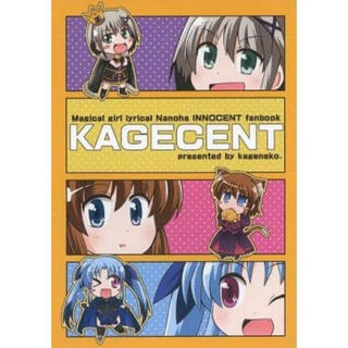 <<魔法少女リリカルなのは>> KAGECENT / かげねこ。 同人誌(一般)
