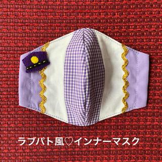 ラブパトパープル風♡立体インナーマスク(外出用品)