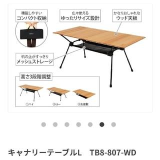 ドッペルギャンガー(DOPPELGANGER)のマロン様専用 キャナリーテーブル L(テーブル/チェア)