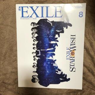 エグザイル トライブ(EXILE TRIBE)の月刊EXILE vol.125 2018年8月号 (ローソン限定)(音楽/芸能)