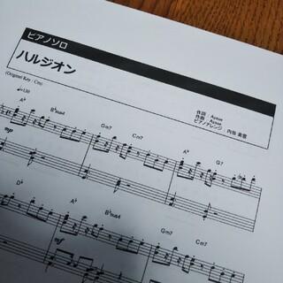 ピアノ楽譜 ハルジオン yoasobi 中級(ポピュラー)