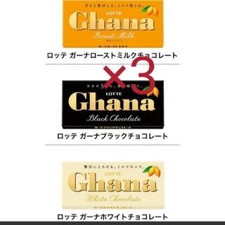 セブンイレブン ガーナ チョコレート  無料引換券×3枚 コンビニ 無料 引換(フード/ドリンク券)