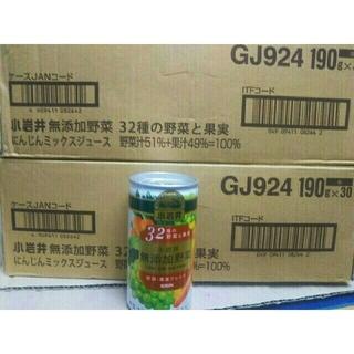 キリン(キリン)のKIRIN 小岩井 無添加野菜ジュース 2ケース 合計60本(ソフトドリンク)