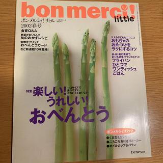 バーミキュラ(Vermicular)のレシピ本 料理本 bonmerci ボンメルシィ(料理/グルメ)