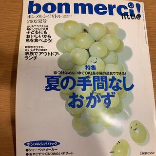バーミキュラ(Vermicular)のボンメルシィ bonmerci 雑誌 料理本 レシピ本(料理/グルメ)