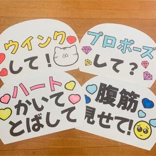 ジャニーズジュニア(ジャニーズJr.)のカンペうちわ4点セット(アイドルグッズ)