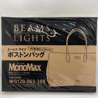 ビームス(BEAMS)の送料無料 ビームス ライツ ボストンバッグ 2019年8月号 MONOMAX付録(ボストンバッグ)