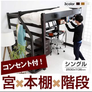 L-R様専用❣️宮✖️本棚✖️階段⭐️ロフトベッド(ロフトベッド/システムベッド)