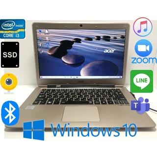エイサー(Acer)のすぐ使える 高速Core i3【Win10】薄型軽量PC 13.3型WEBカメラ(ノートPC)