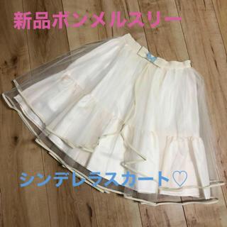 ボンメルスリー(Bon merceie)の送料込み 新品ボンメルスリー チュールスカート(ひざ丈スカート)