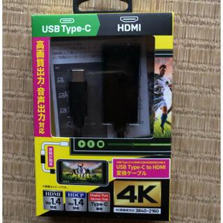 アンドロイド(ANDROID)のAndroid TypeC HDMI 変換ケーブル USB(映像用ケーブル)