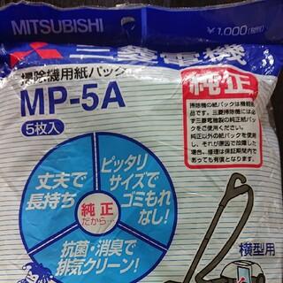 ミツビシデンキ(三菱電機)の掃除機紙パック(掃除機)