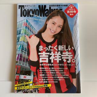東京Walker (ウォーカー) 増刊 2014年 12/11号(ニュース/総合)