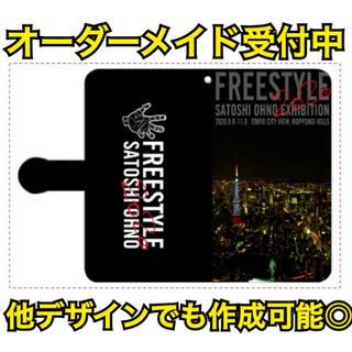 アラシ(嵐)の嵐 大野智 freestyle iphone Android 手帳型ハードケース(iPhoneケース)