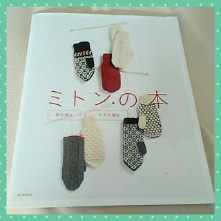 ⏬ミトンの本 棒針編みとかぎ針編み(趣味/スポーツ/実用)