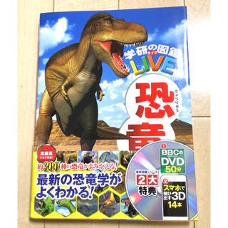 学研 図鑑LIVE 恐竜(絵本/児童書)
