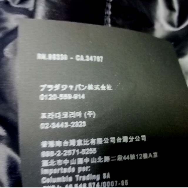 PRADA(プラダ)の【国内正規品】プラダ ダウンジャケット メンズ ブラック 48(M〜L) メンズのジャケット/アウター(ダウンジャケット)の商品写真