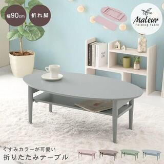 新品 かわいい☆くすみカラー!便利な脚折れローテーブル 収納棚(ローテーブル)
