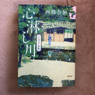 心淋し川(文学/小説)