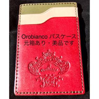 オロビアンコ(Orobianco)のOrobianco オロビアンコ パスケース 元箱あり・美品です(名刺入れ/定期入れ)