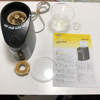 デロンギ(DeLonghi)のコーヒーグラインダー デロンギ KG364J(電動式コーヒーミル)