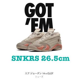 ナイキ(NIKE)のNIKE air jordan 14 CLOT Terracotta 26.5(スニーカー)