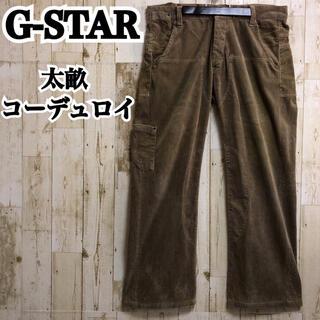 ジースター(G-STAR RAW)の【ジースターロゥ】【36×34】【ビッグサイズ】【太畝】【コーデュロイパンツ】(その他)