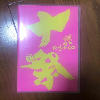 カンジャニエイト(関ジャニ∞)の関ジャニ 十祭 DVD 2枚組(アイドル)