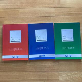 エナ(ENA)のena PERSPECTIVE 中1 英語/数学/国語 上 3冊セット(語学/参考書)
