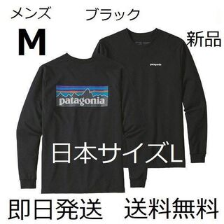 パタゴニア(patagonia)の送料込み メンズM パタゴニア P-6ロゴ ロンT ブラック 国内正規品(Tシャツ/カットソー(七分/長袖))