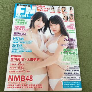 エヌエムビーフォーティーエイト(NMB48)のENTAME(エンタメ) 特別編集版 2018年 02月号(音楽/芸能)