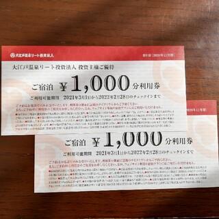 大江戸温泉物語 優待券 2枚(宿泊券)