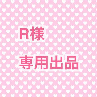 R様 専用(その他)