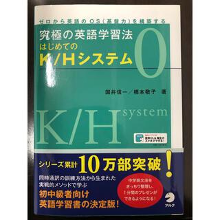 【2020年発行】究極の英語学習法はじめてのK/Hシステム(語学/参考書)