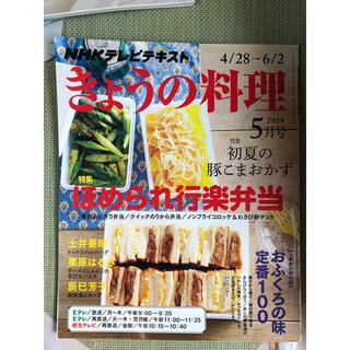 NHK きょうの料理 2014年 05月号(専門誌)