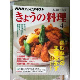 NHK きょうの料理 2015年 04月号(専門誌)
