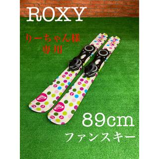 ロキシー(Roxy)の【りーちゃん様専用】《送料無料》ROXY ロキシーファンスキー【販売2/23迄】(板)