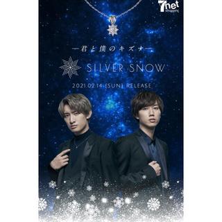ジャニーズ(Johnny's)のSnow Man SILVER SNOW シルバースノー ネックレス 1次(ネックレス)