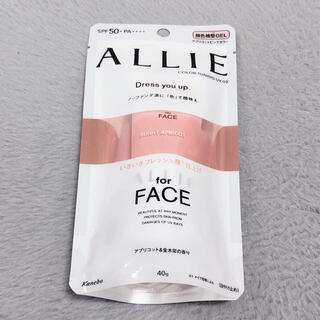 アリィー(ALLIE)の【新品未開封】ALLIE UV アプリコット(日焼け止め/サンオイル)
