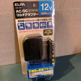 エルパ(ELPA)の【値下げしました!】AC/DCマルチアダプター(変圧器/アダプター)
