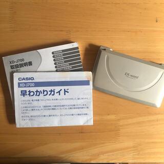 カシオ(CASIO)のカシオ 電子辞書 XD-J700(語学/参考書)
