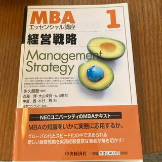 経営戦略(ビジネス/経済)