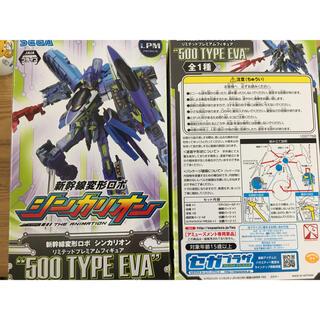 セガ(SEGA)のシンカリオン リミテッドプレミアムフィギュア 500 TYPE EVA(アニメ/ゲーム)