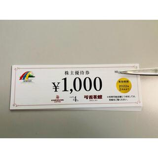 ユニマット リタイアメント・コミュニティ 株主優待 12000円(レストラン/食事券)
