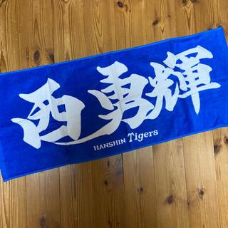 ハンシンタイガース(阪神タイガース)の阪神タイガース 西勇輝 タオル(応援グッズ)