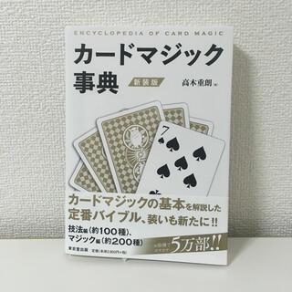 カードマジック事典 新装版  二宮和也(語学/参考書)