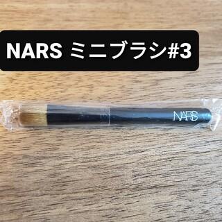 ナーズ(NARS)の【新品・未使用】NARS ミニブラシ(ブラシ・チップ)