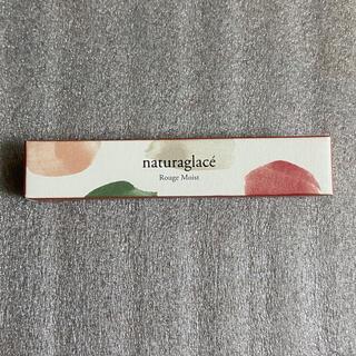 ナチュラグラッセ(naturaglace)のナチュラグラッセ リップ(化粧下地)