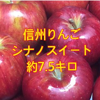 信州りんご シナノスイート7.5キロ c(フルーツ)